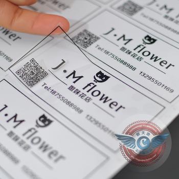 定做定制透明不干胶LOGO贴纸标签订制商标印刷美纹纸不干胶二维码