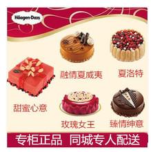 苏州温州昆山南京杭州太原徐州哈根达斯冰淇淋生日蛋糕同城配送