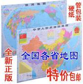 2017年正版中国地图世界地图各省地图105 饰画 75CM办公室装 包邮