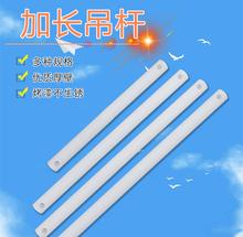 通用吊扇加长吊杆烤漆延长杆子电风扇连接杆白色吊扇配件加厚加粗