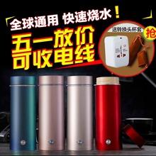 电热杯子不锈钢电热水杯小型便携旅行电热水壶迷你茶杯保温加热