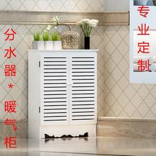 定制暖气地暖分水器遮挡柜路由器弱电表箱开关煤气表装饰箱罩包邮