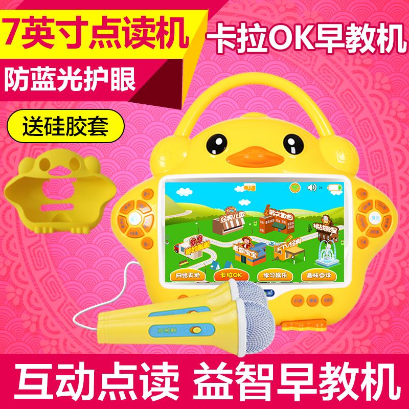 蓝宝贝大黄鸭儿童早教机wifi触屏宝宝视频故事机学习机0-3岁6周岁