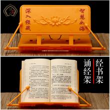 诵经架 黄色色读经架子 免邮 经书架 法器 磨砂 放经书 佛经用品