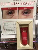 日本医院推荐去眼袋眼霜