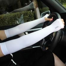 冰丝防晒袖 套户外开车骑行手臂套手袖 防晒手套男女薄长款 夏季冰袖