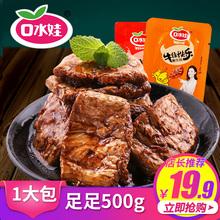 口水娃素肉500g手撕素牛排牛肉豆制蛋白素食小吃零食豆干五香香辣