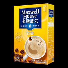 【天猫超市】麦斯威尔 奶香三合一速溶咖啡 7条*13g 91g/盒