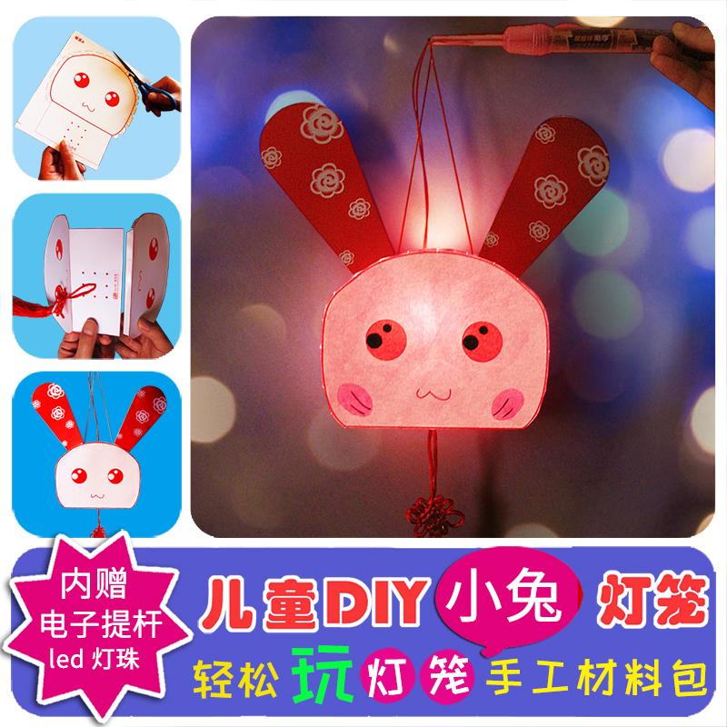 兔子灯笼diy手工材料包小朋友 中秋节手提花灯儿童自制亲子灯笼