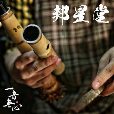 日本进口 中国独家代理 全新竹 尺八乐器 邦星堂一朝铭银铃铭初学