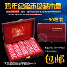 生肖鸡年纪念币保护盒收藏盒木盒孙中山纪念币木盒硬币钱币保护盒