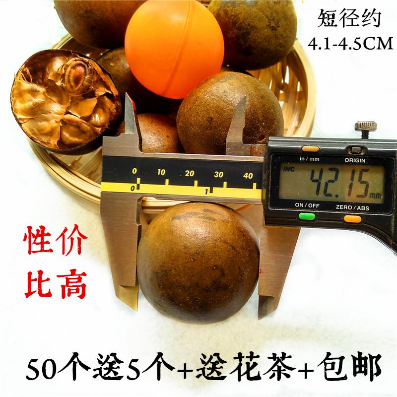 野生罗汉果茶50个装 特级广西桂林永福特产小果干货新鲜花茶包邮