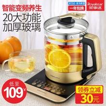 荣事达养生壶全自动加厚玻璃多功能煮茶器电热烧水壶花茶壶煎药壶