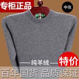 冬季新款羊绒衫男 中年圆领宽松纯色羊毛衫 加厚保暖针织毛衣男
