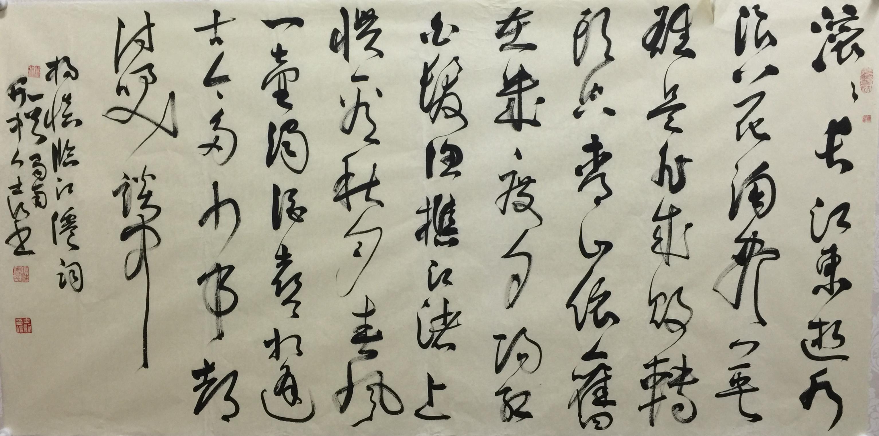 【巴蜀书画】付士河书法滚滚长江东逝水手写真迹名家书画名人字画