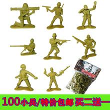 特价 72小兵人军事模型男孩玩具礼物彩卡包装 100个二战士兵1 包邮