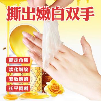 手蜡手膜嫩白 去死皮保湿补水淡