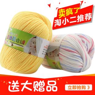 宝宝牛奶棉毛线 批发特价 蚕丝蛋白婴儿童中粗手编织围巾钩针绒线