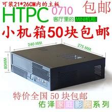 客厅迷你HTPC卧式动漫机箱 0710 带电源套装 ITX小机箱 海洋之星