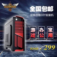 游戏台式机办公家用北京送货上门 下单立减50双核四核电脑主机组装