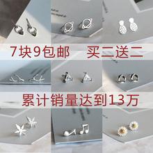 买二送二韩版S925纯银耳钉防过敏简约气质百搭气质耳环女饰品