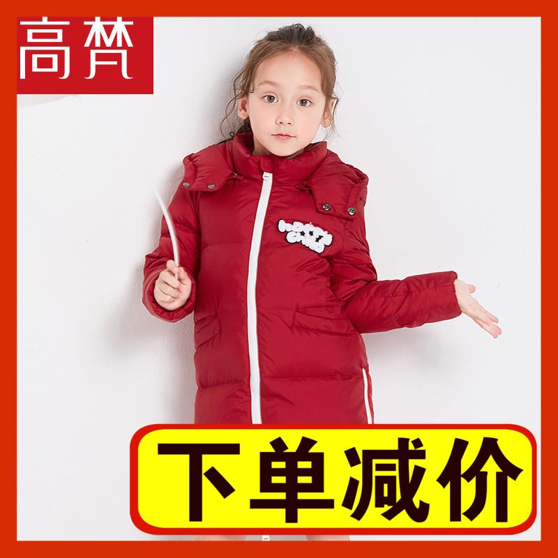 高梵2017新款女童羽绒服中长款 可爱撞色女宝宝儿童羽绒服外套潮