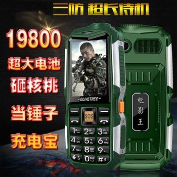 军工三防老人手机电信超长待机移动大声充电宝直板老年手机正品