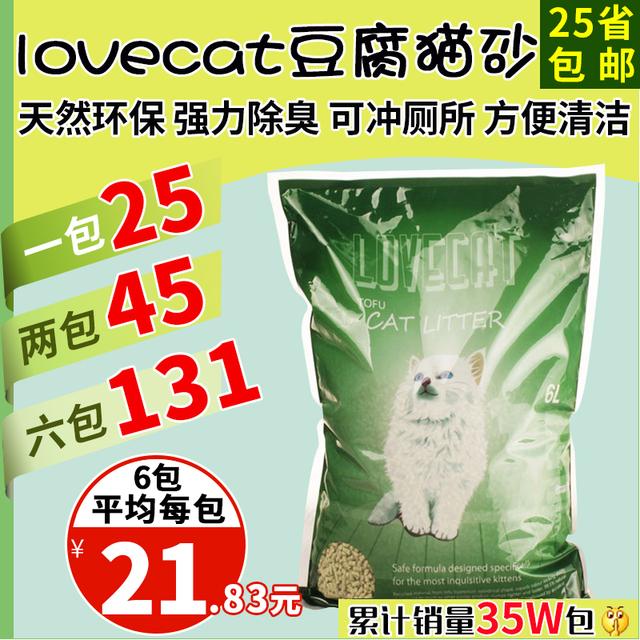 cat绿茶猫砂6L无尘除臭植物原味豆腐猫砂玉米猫砂 love 淘气猫