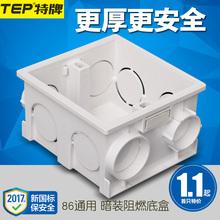 86型通用暗盒底盒暗装 盒子面板暗线盒 高强度墙壁开关插座下线盒