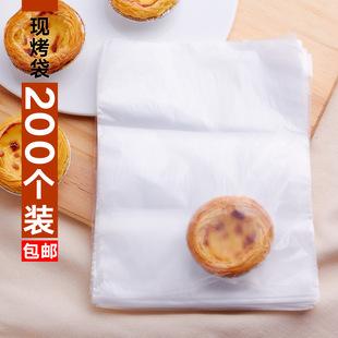 现烤面包砂磨包装袋  汉堡包打包袋 防油食品手抓饼包装膜袋200个