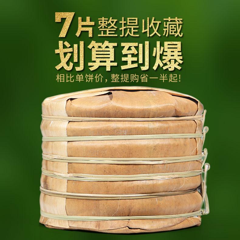 2499g 普洱茶生茶饼 臻品大雪山 200 春茶古 2017 新益号 片整提购 7
