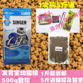 1斤24省包邮发育宝BK30幼猫子母