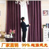 加厚全遮光紫色窗帘布卧室飘窗防光窗帘阳台隔热防晒挡光避光窗帘