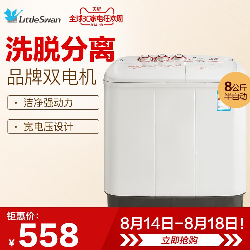 公斤半自动双桶小型洗衣机家用8DS905TP80小天鹅Littleswan