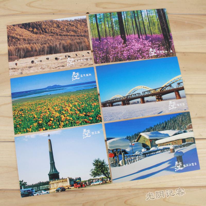 新包邮【黑龙江】北国好风光旅行摄影明信片神奇大自然哈尔滨漠河