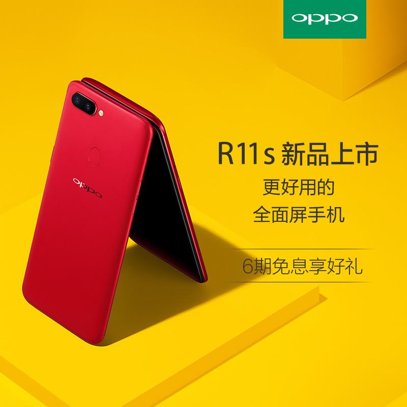 【新品】OPPO R11S 全新全面屏拍照手机 oppor11s oppor11 r11