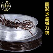 手串绳 弹力线文玩绳子 链透明水晶线穿金刚星月菩提佛珠线串珠绳