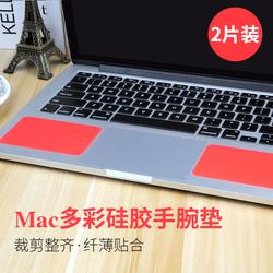 笔记本电脑护腕垫彩色硅胶掌托腕托膜MacBook护腕贴手腕垫