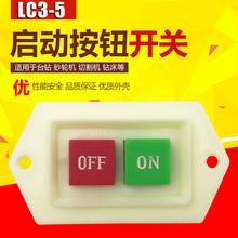 切割机控制开关 台钻钻床开关 砂轮机启动器开关 380v 按钮LC3