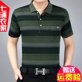 夏季中老年人男士短袖T恤中年爸爸装翻领薄款半袖上衣短袖体恤衫
