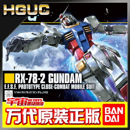 现货! 万代原装正版 HGUC 1/144 RX-78-2高达 新生版元祖