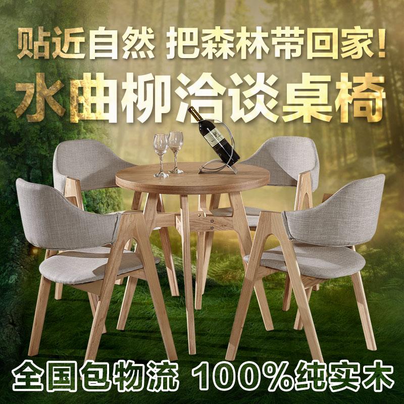 咖啡厅桌椅组合洽谈 简欧接待桌椅休闲阳台