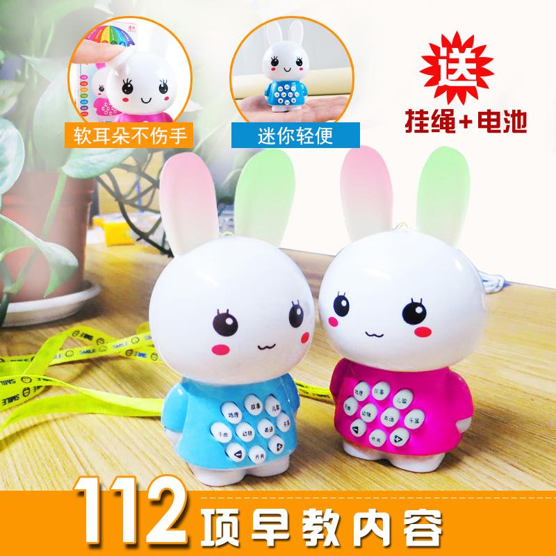 迷你小白兔子故事机儿童益智早教学习机宝宝智能音