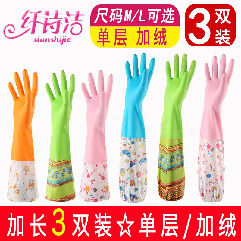 洗碗手套橡胶塑胶防水刷耐用薄款厨房清洁乳胶胶皮家务洗衣服加绒