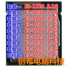 1270 1245 1280 1275 CPU1155散片 1225 英特尔E3 1230 1220 1240