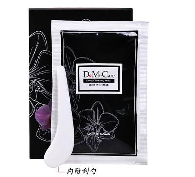 毛孔吸尘台湾欣兰 DMC黑里透白冻膜35g清洁黑头白头粉刺面膜 单片
