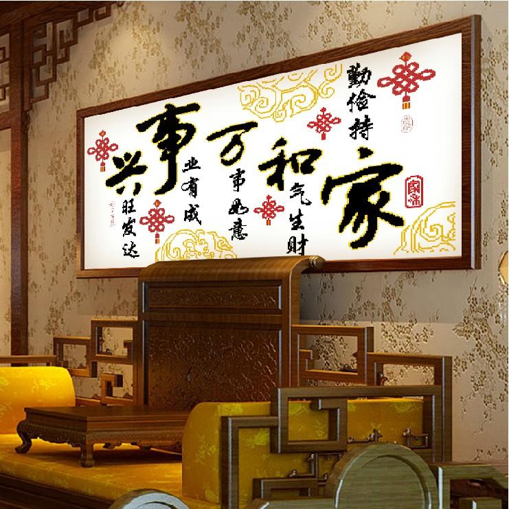 蒙娜丽莎十字绣正品十字绣家和万事兴精准印花中国结客厅新款大幅