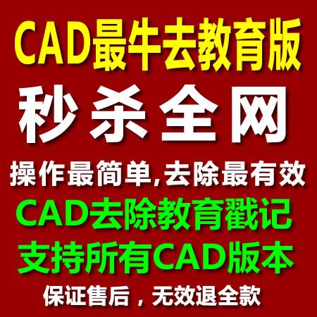 淘宝网CAD史上最牛去v软件版软件图画/秒杀全cad法雕刻戳记图片