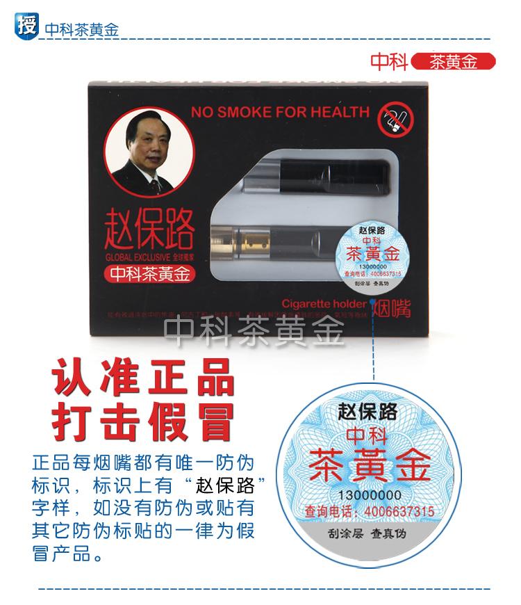 正品赵保路中科茶黄金烟嘴 戒烟胶囊过滤戒烟烟嘴 特价39元包邮