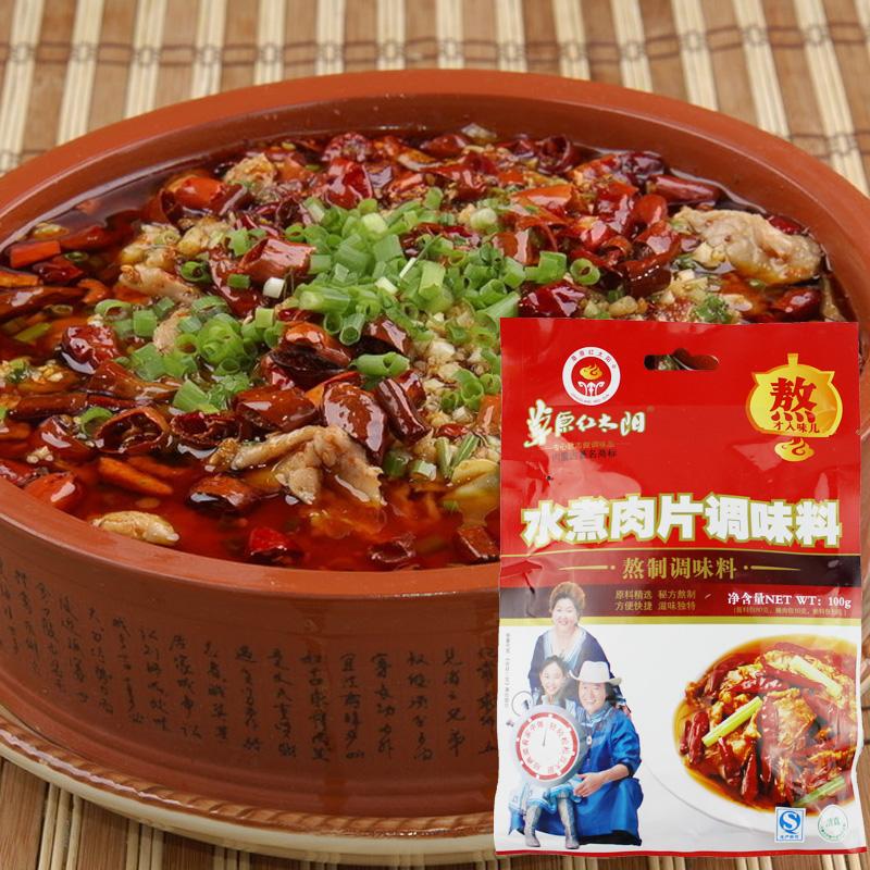 【6袋包邮】草原红太阳/水煮肉片/调味料/清真水煮肉/水煮牛肉料